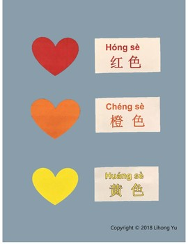 24 pages of colors in Chinese,I like/don't like__.posters, flashcards,worksheets