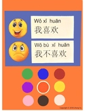 24 pages of colors in Chinese,I like/don't like__.posters,