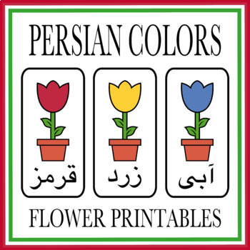 Farsi (Persian) Colors Flower Printables (High Resolution)