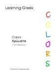 Colors in Greek