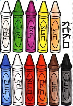 Hebrew Colors Crayons Poster