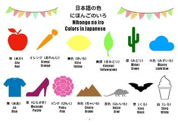 Colors in Japanese : 日本語の色