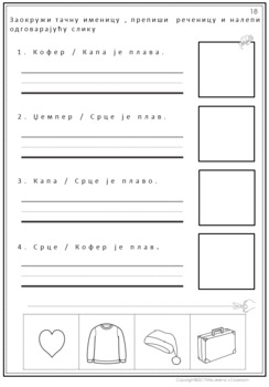 Serbian Colors Worksheets  - Ucimo Boje