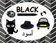 Colors_Arabic