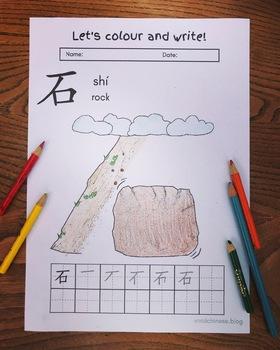 Colour & Write 石 rock