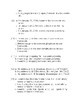 Commas Multiple Choice Assessment