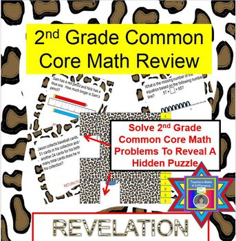 2nd Grade Math Review (Common Core):  A Fun Review Game