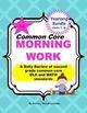 Morning Work - Grade 1 and Grade 2 ~ Common Core MEGA-BUNDLE