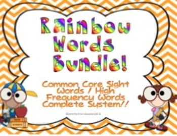 Common Core Rainbow Words - Complete DOLCH Bundle! {COMPLETE Sight Words System}