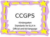 Common Core Standards Kindergarten language arts