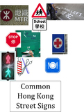 Common Neighbourhood signs in Hong Kong