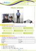 Community Helpers - Police Officers - Grade 3