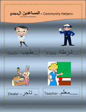 Community Helpers in Arabic