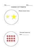 Comparing and counting (Сравнение и счет)