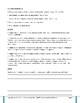 Complete Adult ESL Lesson (Electronic Cigarettes versus Combustible Cigarettes)