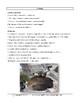 Complete Adult ESL Lesson (Sinkholes)