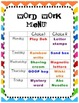 Daily 5-Complete Word Work Bundle