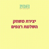 Completing sequences (Hebrew)