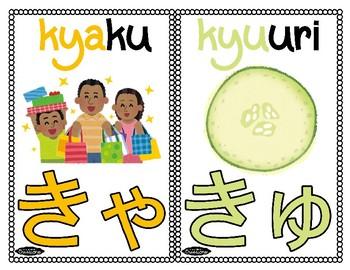 Compound Japanese Hiragana Display!