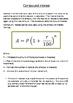 Compound Interest Worksheets and Problem Solving