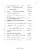 Compound Nouns Matching Exam