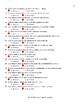 Conditional Sentences Type 3 Spanish Correct-Incorrect Exam