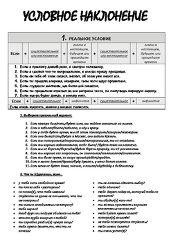 Conditional in Russian (Handout and exercises)