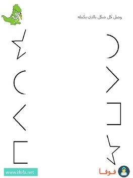 Connect other half worksheet-ورق عمل توصيل الاشكال