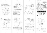Constellations 2 -Mini-Book- in Darija