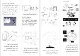 Constellations 1 -Mini-Book- in Darija