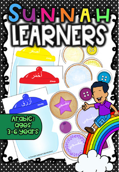 Cookie Jar Colors -Arabic- (sunnah learners)