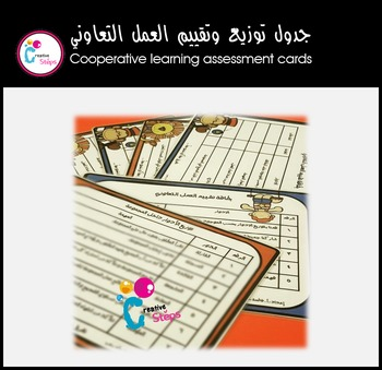 Cooperative learning assessment cards