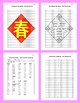 Coordinate Graphing Picture: Chinese Character Spring
