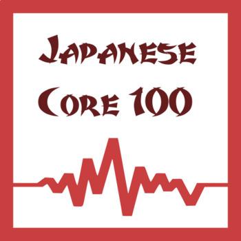 Core 100 Japanese Vocab Words (Audio Pack)