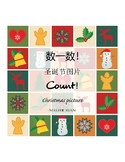 Counting pictures [Christmas Version]