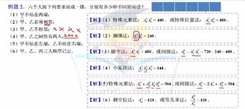 Counting principle - arrangement queuing problem