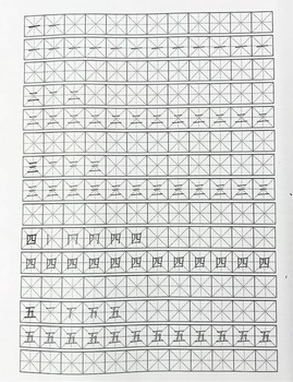 9 pages of learn numbers, counting in Chinese from 1 to 10 中文数字1到10,教数数