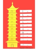 9 pages of learn numbers, counting in Chinese from 1 to 10