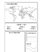 Country Study Project in Chinese