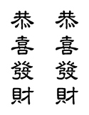 Couplets for Chinese New Year