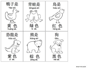 Crayon Box Book CHINESE Version