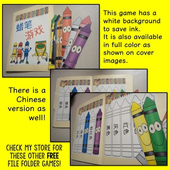 Free Color Practice File Folder Game