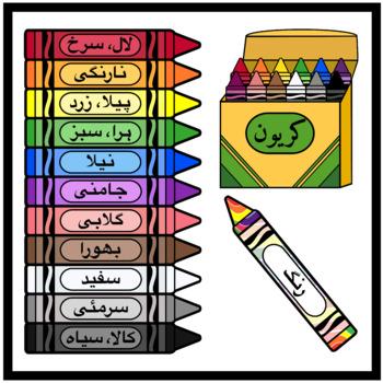 Crayons in Urdu / Colors in Urdu (High Resolution)