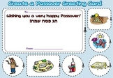 Create a Passover Greeting Card Printable