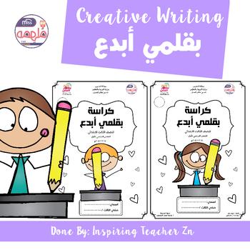 Creative Note book - كراسة بقلمي أبدع