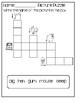 Crossword Picture Puzzles