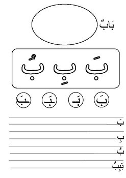 Cuaderno de escritura árabe 1