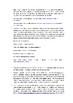 Cultural Topic Literature - Eduardo Galeano Spanish - Derecho al Delirio a study