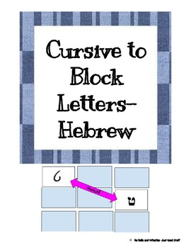 Cursive to block letters hebrew by no bells and whistles just good cursive to block letters hebrew thecheapjerseys Choice Image