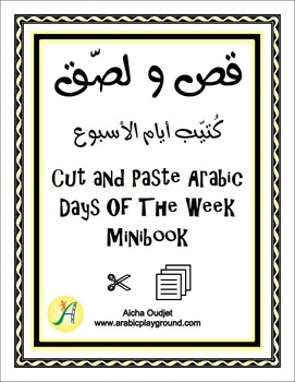 Cut And Paste Arabic Days Of The Week Minibook